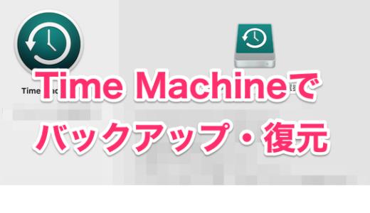 Time Machineを使ったMacのバックアップから復元までの方法