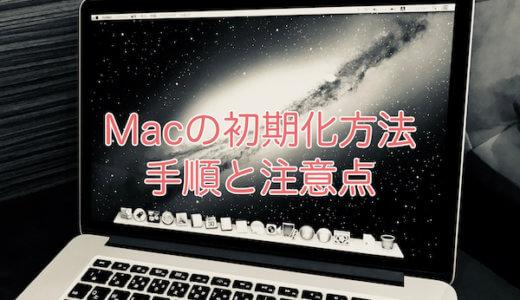 Macの初期化の方法は?再インストールの手順と注意点まとめ