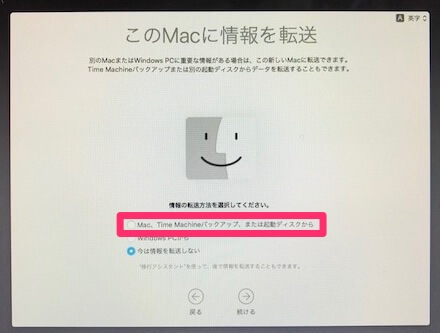 Timemachine 復元 mac