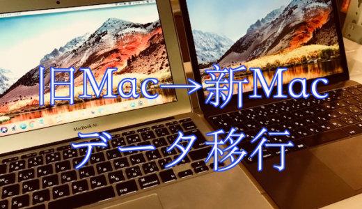 古いMacから新しいMacにデータや設定を移行する3つの方法