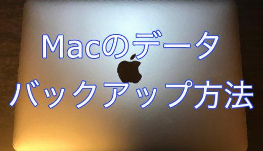 Macのデータをバックアップする4種類の方法