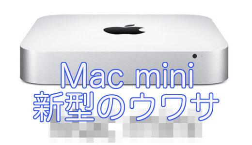 Mac miniの新型の噂。2018年は出ないのか予想してみた