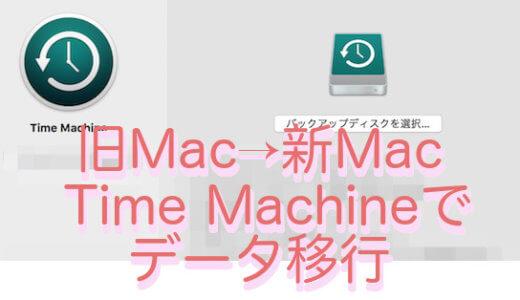Time Machineを使って新しいMacにデータを移行する方法