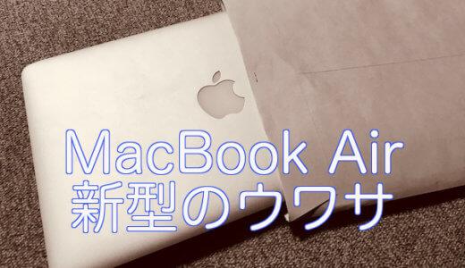 MacBook Air新型の噂。2018年は出ないのか予想してみた