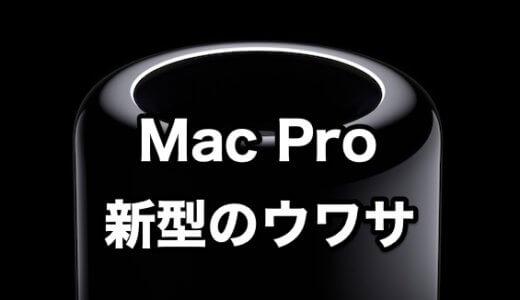 Mac Proの新型の噂。2018年は出ないのか予想してみた