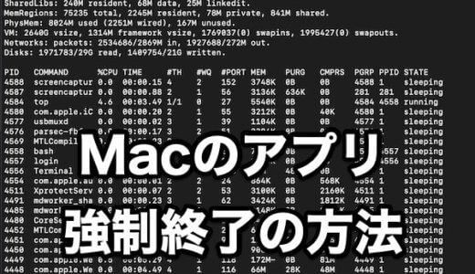 Macでアプリを終了できない場合の強制終了の方法
