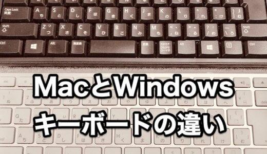 MacとWindowsのキーボードの配列や使い方の違いまとめ。