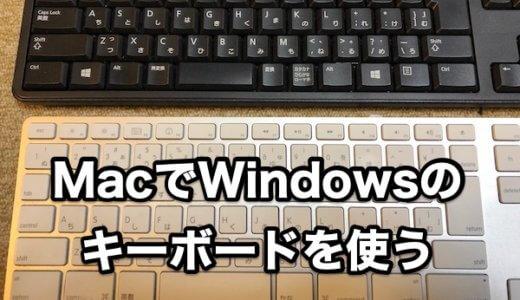 MacでWindowsのキーボードを使う方法!かなや英数キーの設定など