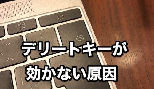 Macでデリートキーが効かない原因は?