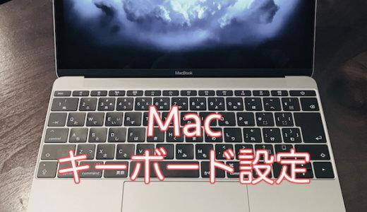 Macでキーボードの設定を変更する方法