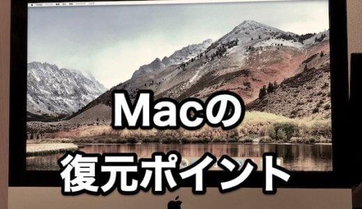 MacでWindowsのようなシステムの復元ポイントは作成できるのか?