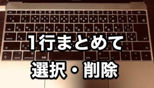 【Mac】文章1行をまとめて選択・削除するショートカット