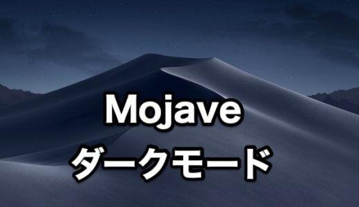 MacのOS Mojaveの壁紙設定とダークモードに切り替える方法