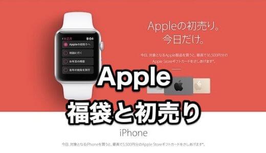 2019年アップルの福袋の中身は?初売りやネット予約の情報!