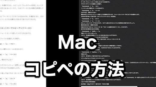 Macでコピペする方法とできない時の対処法