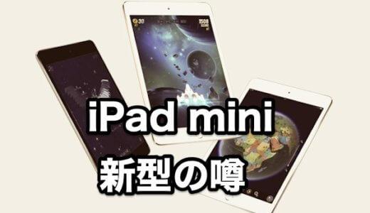 iPad mini 5は出ない?2019年新型の発売時期はいつか予想してみた